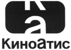 КиноАтис