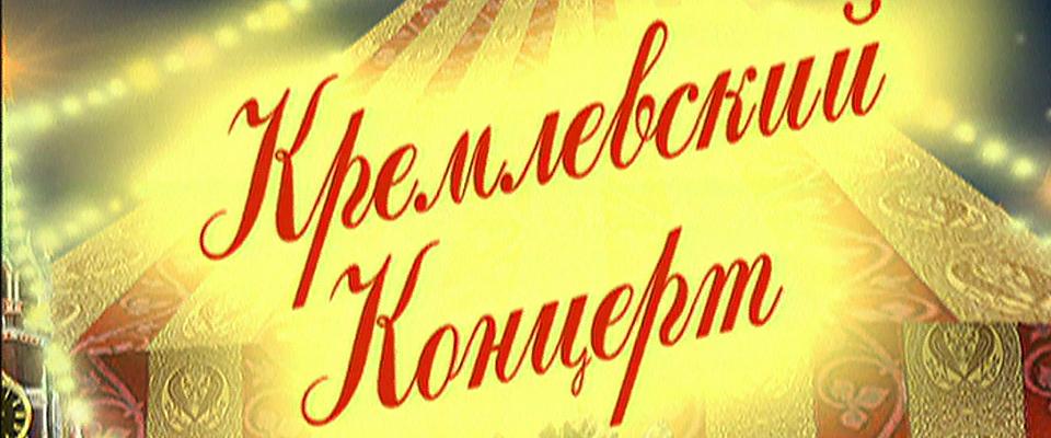 Телепередача Кремлевский концерт